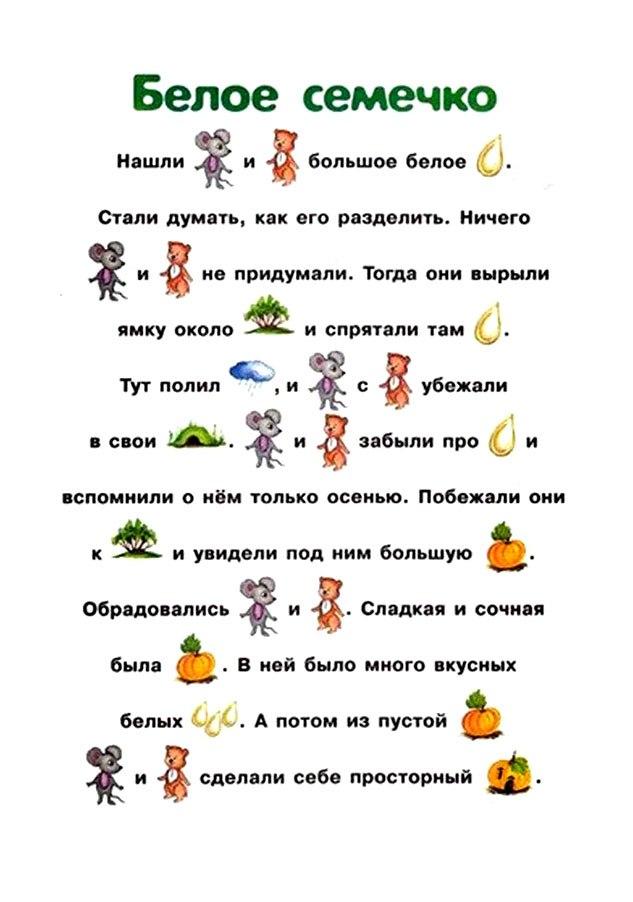 Своими, текст в картинках для дошкольников