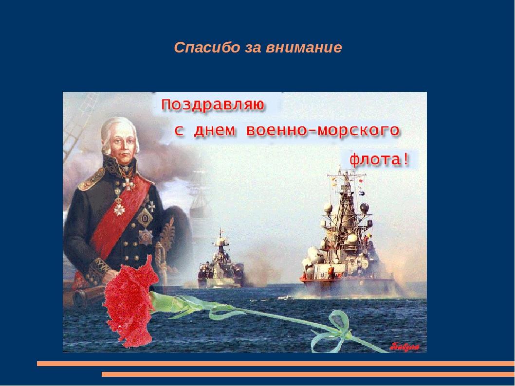 юной поздравления с днем основания военно-морского флота россии металлической двери входной