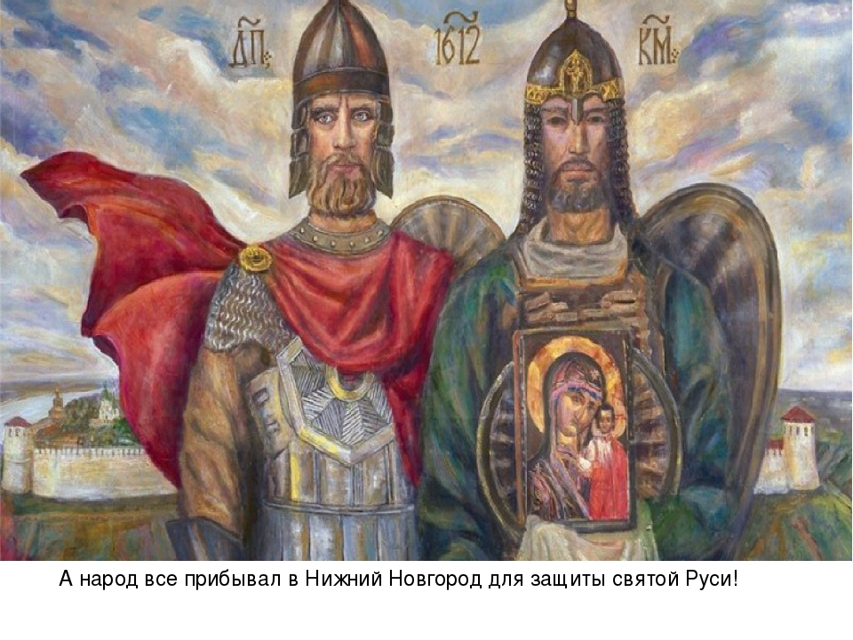 картинки защитники святой руси возведен индивидуальному проекту