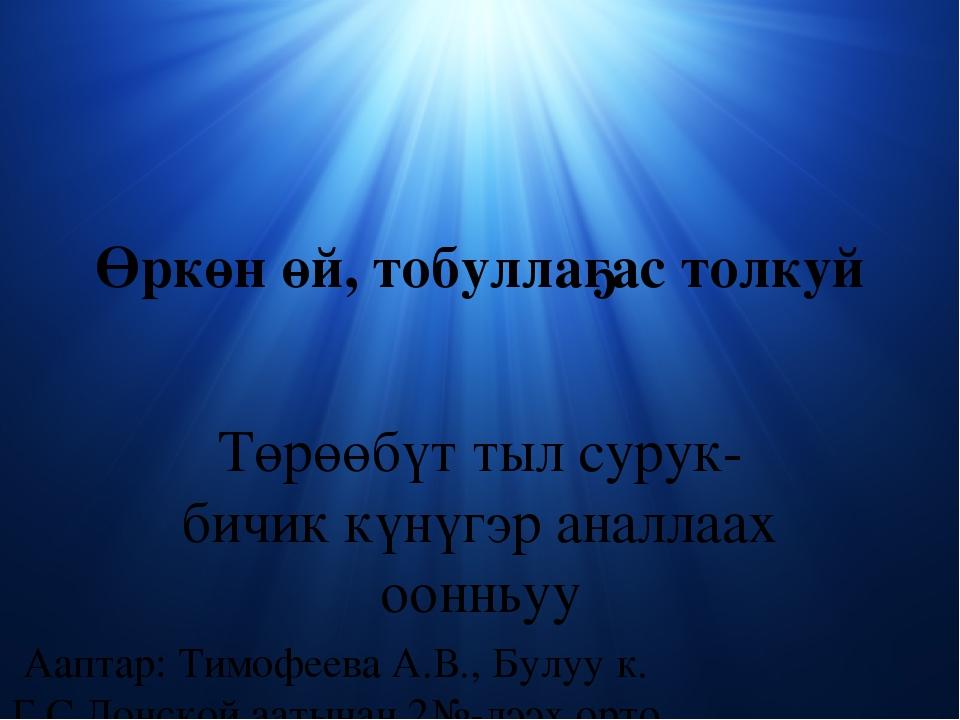 Өркөн өй, тобуллаҕас толкуй Төрөөбүт тыл сурук-бичик күнүгэр аналлаах оонньуу...