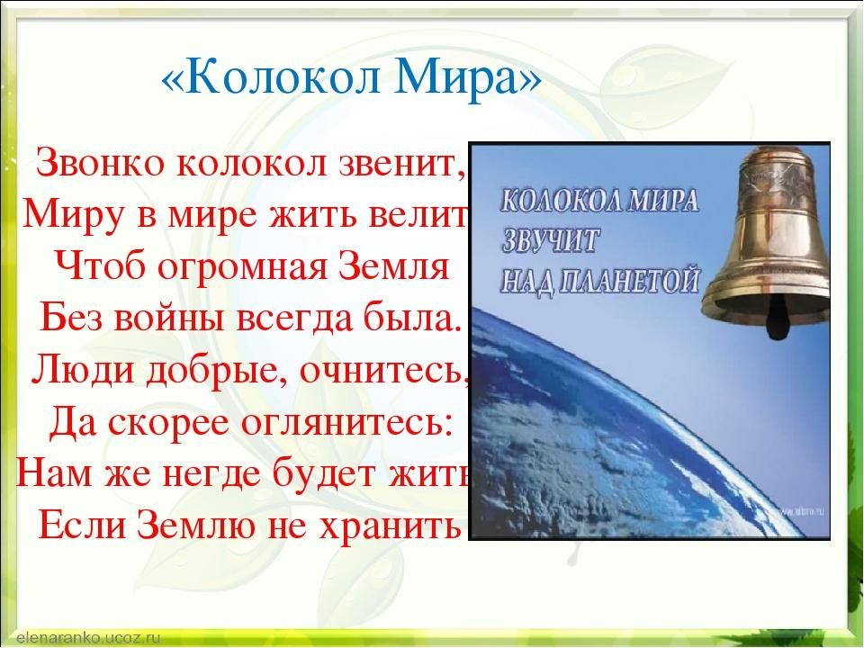 «Колокол Мира» Звонко колокол звенит, Миру в мире жить велит, Чтоб огромная...