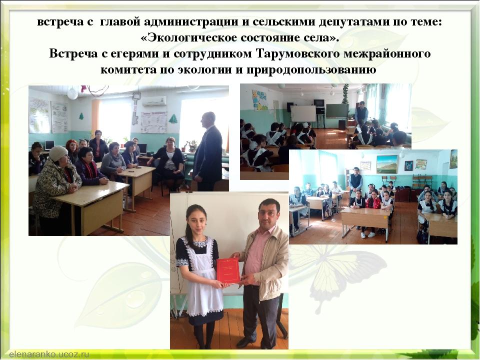 встреча с главой администрации и сельскими депутатами по теме: «Экологическое...