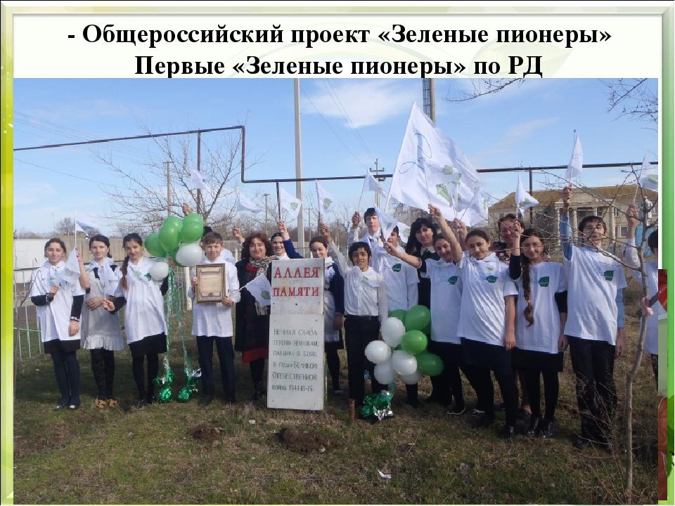 - Общероссийский проект «Зеленые пионеры» Первые «Зеленые пионеры» по РД