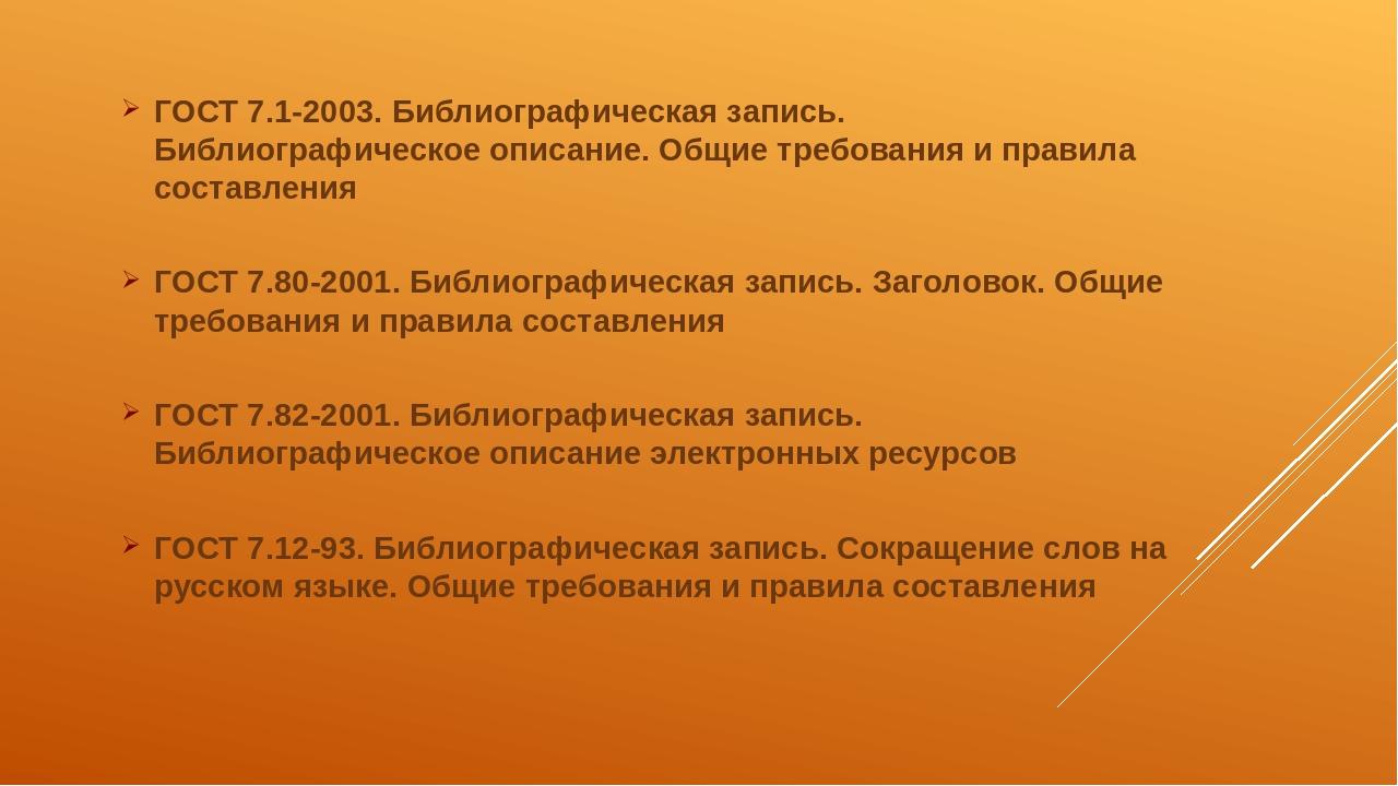 гост 7 82 2001 примеры оформления списка литературы