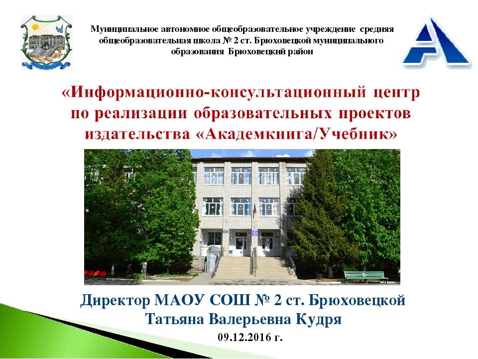 информация о деятельности информационно-консультайионного центра за 2014 год это вместе