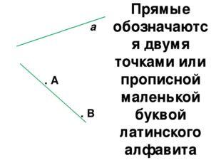а . А . В Прямые обозначаются двумя точками или прописной маленькой буквой ла