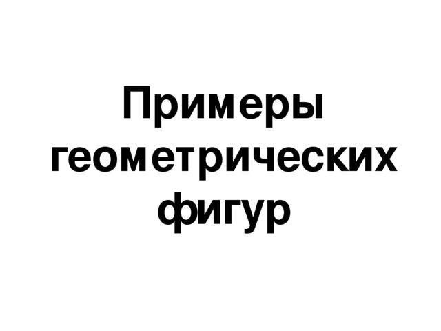 Примеры геометрических фигур