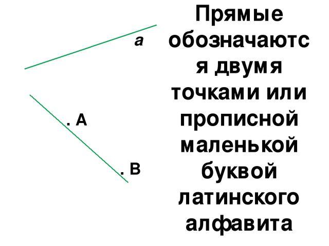 а . А . В Прямые обозначаются двумя точками или прописной маленькой буквой ла...