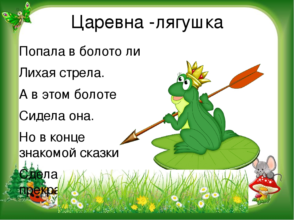 Царевна -лягушка Попала в болото ли Лихая стрела. А в этом болоте Сидела она....