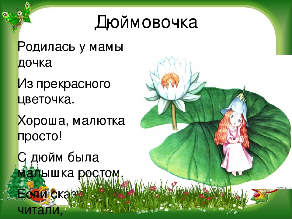 Дюймовочка Родилась у мамы дочка Из прекрасного цветочка. Хороша, малютка про...