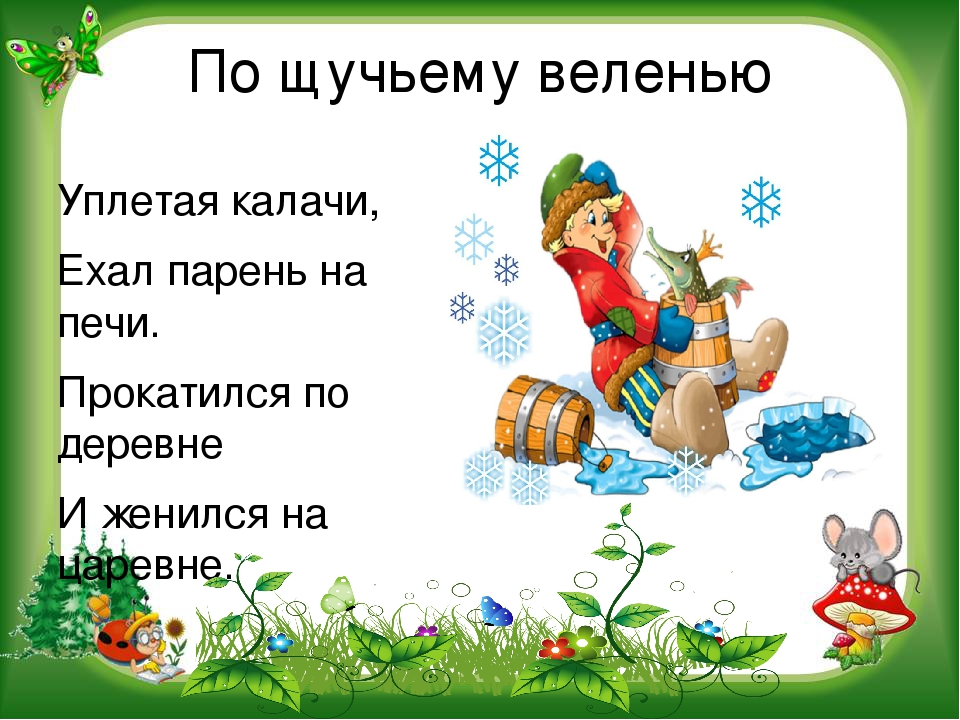 По щучьему веленью Уплетая калачи, Ехал парень на печи. Прокатился по деревне...