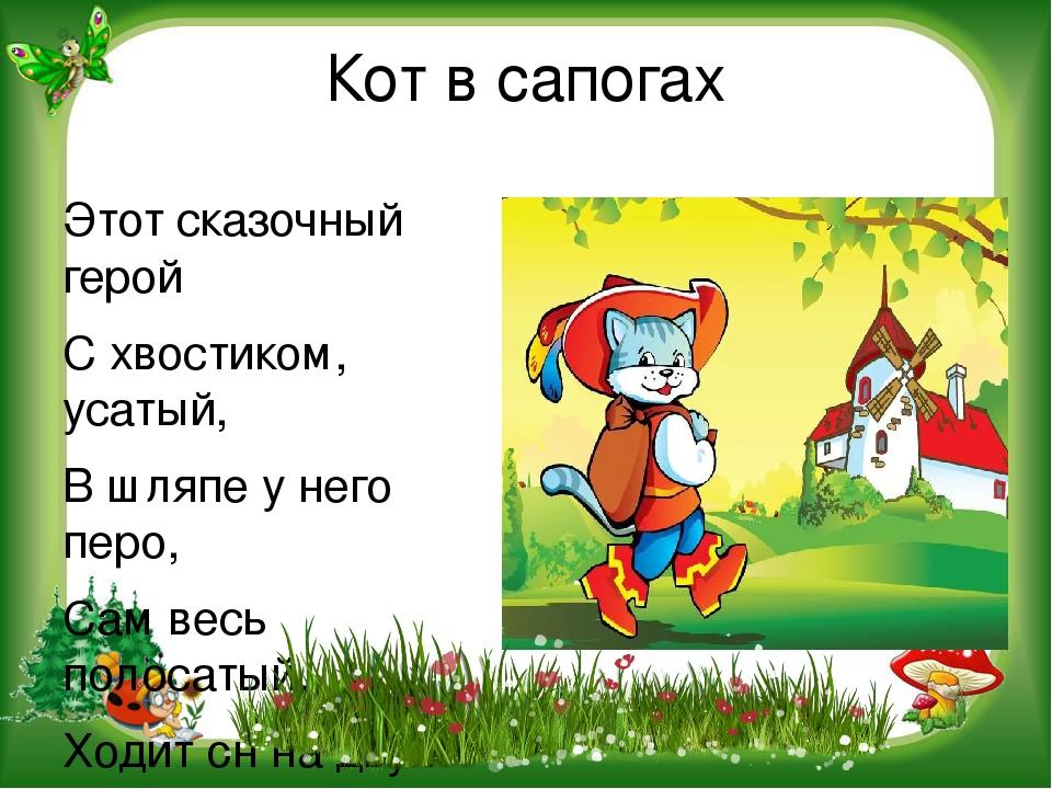 Кот в сапогах Этот сказочный герой С хвостиком, усатый, В шляпе у него перо,...