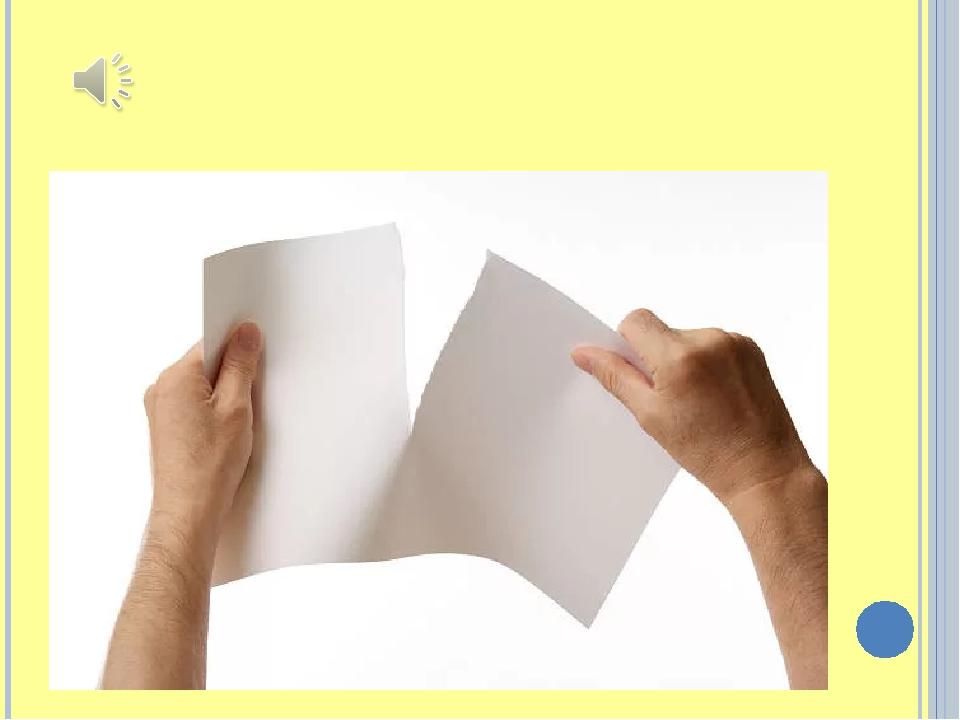 Картинки рвет бумагу