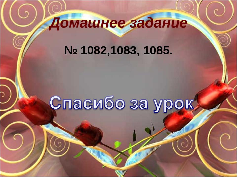 Домашнее задание № 1082,1083, 1085.