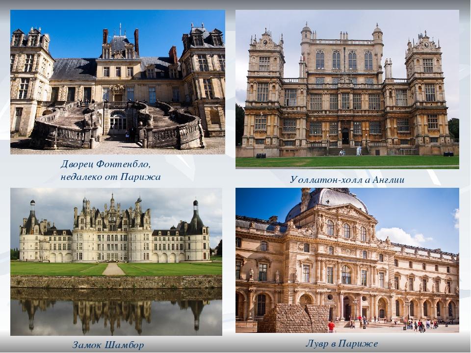Архитектурные стили с примерами фото