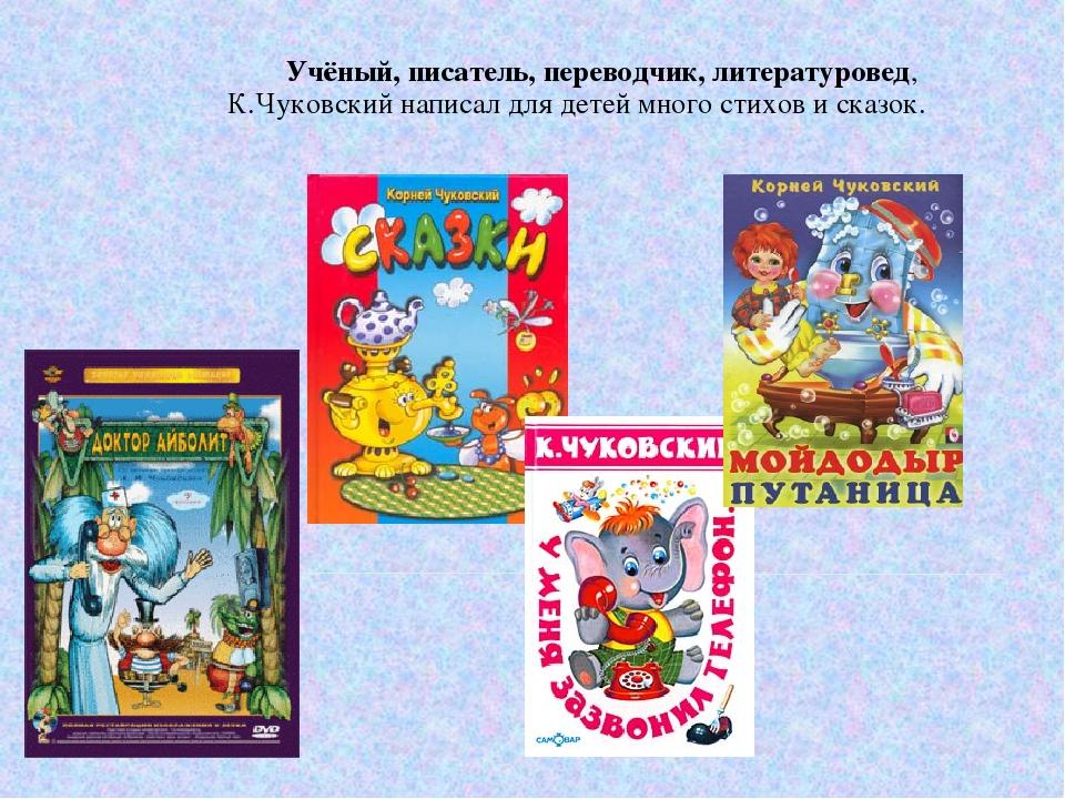 Литературный конкурс чуковский