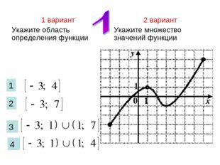 1 вариант Укажите область определения функции 2 вариант Укажите множество зна