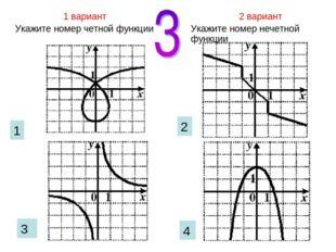 1 вариант Укажите номер четной функции 2 вариант Укажите номер нечетной функц