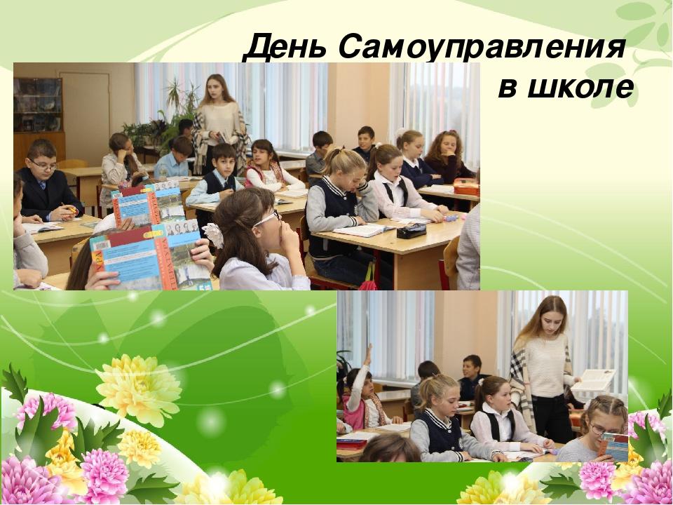 Картинки день самоуправления в школе, сентября ссср
