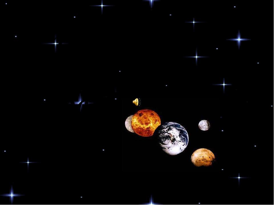 Меркурий Венера Марс