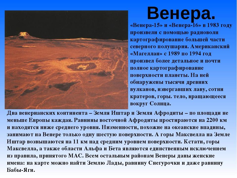«Венера-15» и «Венера-16» в 1983году произвели с помощью радиоволн картограф...