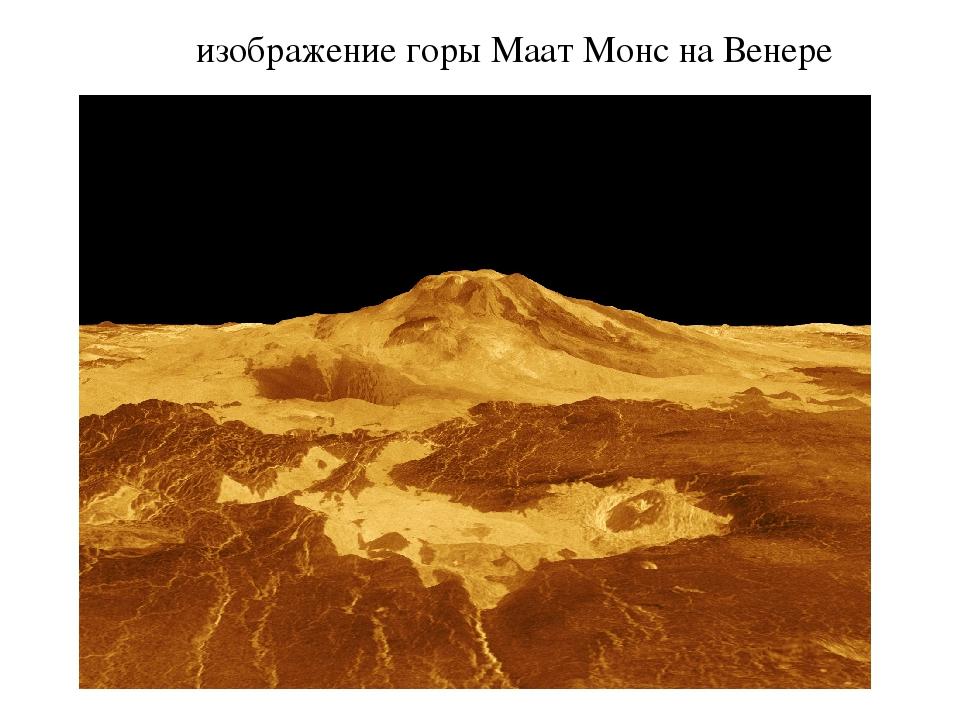 изображение горы Маат Монс на Венере