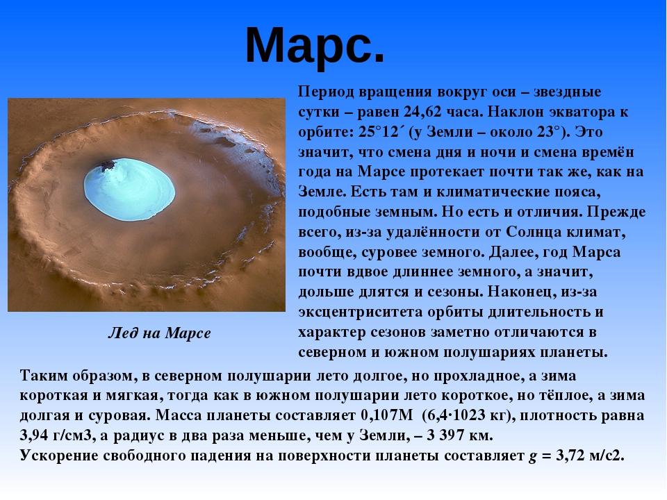 Марс. Период вращения вокруг оси – звездные сутки – равен 24,62часа. Наклон...