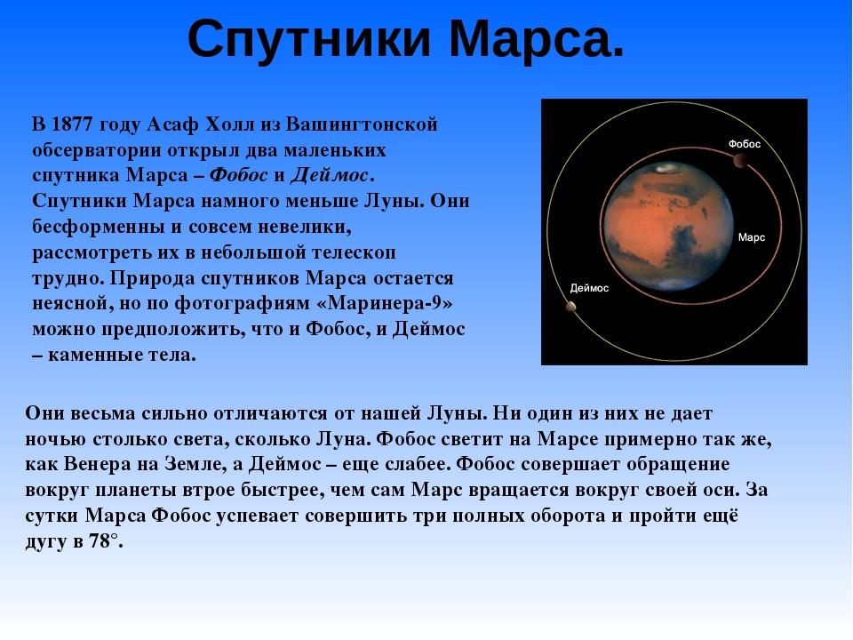 Спутники Марса. В 1877году Асаф Холл из Вашингтонской обсерватории открыл дв...