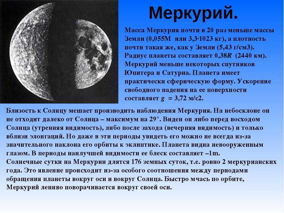 Меркурий. Масса Меркурия почти в 20раз меньше массы Земли (0,055M или 3,3∙10...