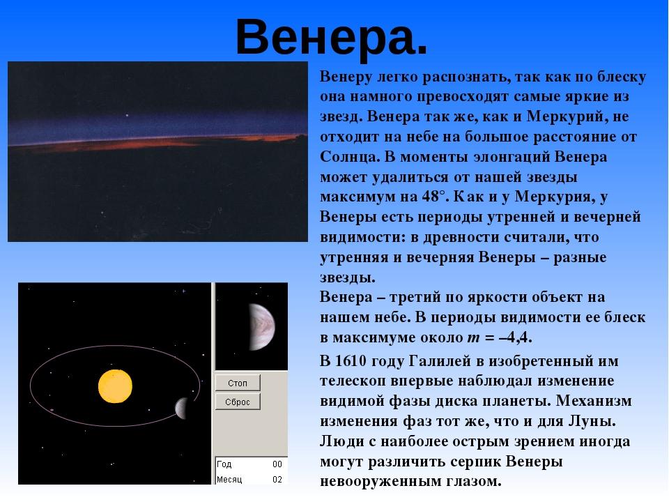 Венера. Венеру легко распознать, так как по блеску она намного превосходят са...
