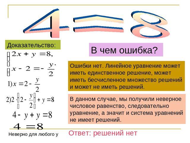 Доказательство: В чем ошибка? Ошибки нет. Линейное уравнение может иметь един...