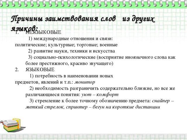 Конспект урока по русскому языку 2 класс род и число у заимствованных слов