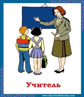 Профориентация в начальной школе