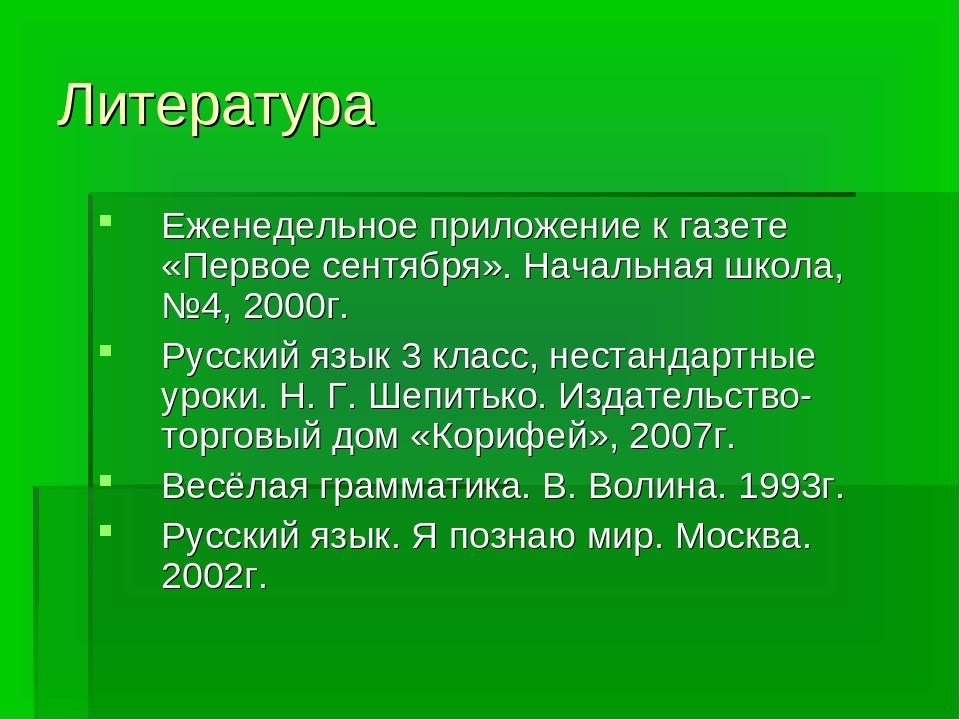 Литература Еженедельное приложение к газете «Первое сентября». Начальная школ...