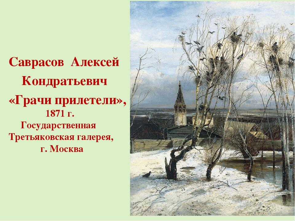 весна грачи прилетели стих самом деле