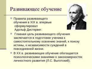 Развивающее обучение Правила развивающего обучения в XIX в. впервые сформули