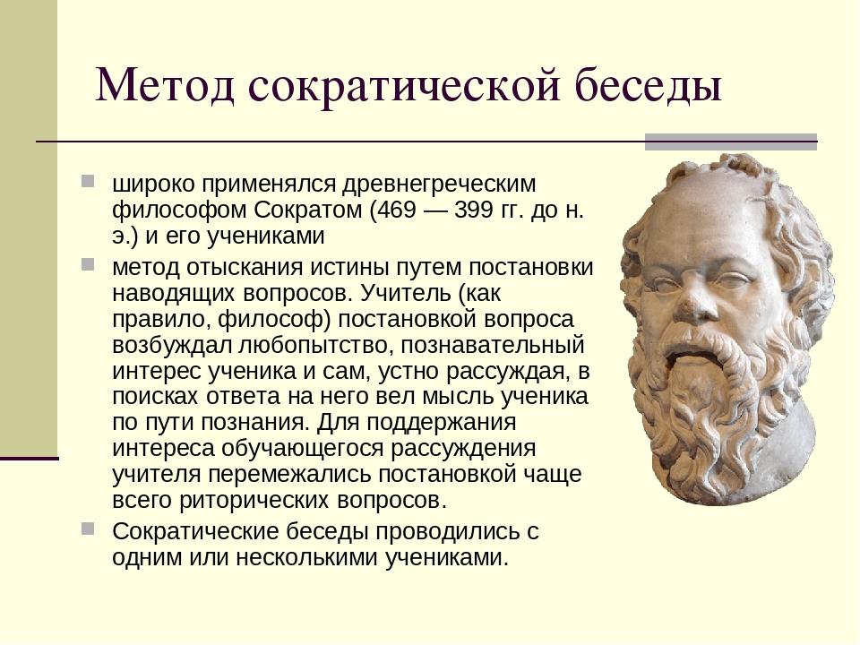 Метод сократической беседы широко применялся древнегреческим философом Сократ...