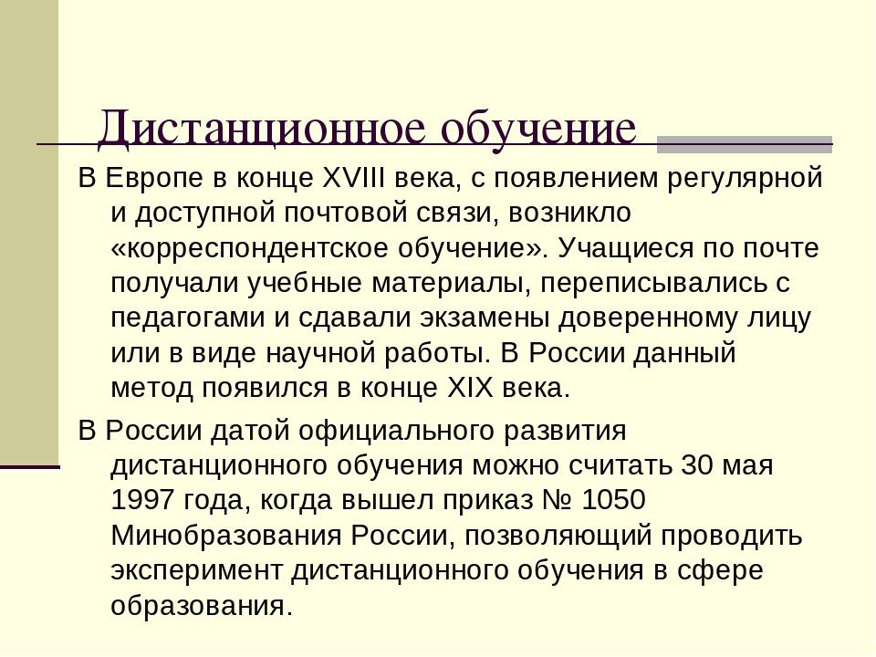 Дистанционное обучение В Европе в концеXVIII века, с появлением регулярной...