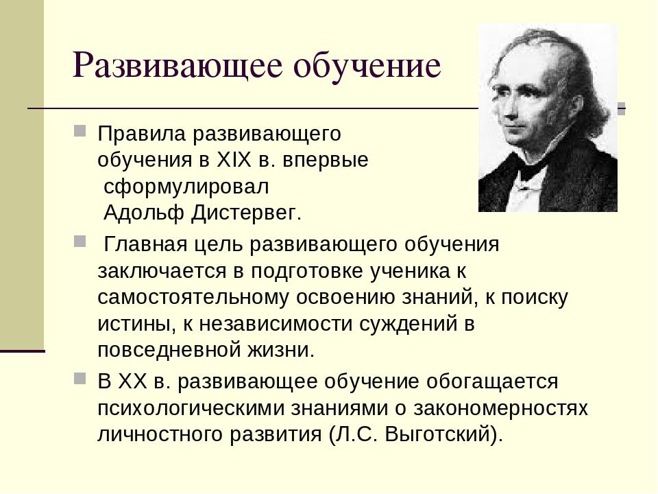 Развивающее обучение Правила развивающего обучения в XIX в. впервые сформули...