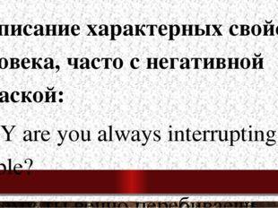 2.Описание характерных свойств человека, часто с негативной окраской: WHY are