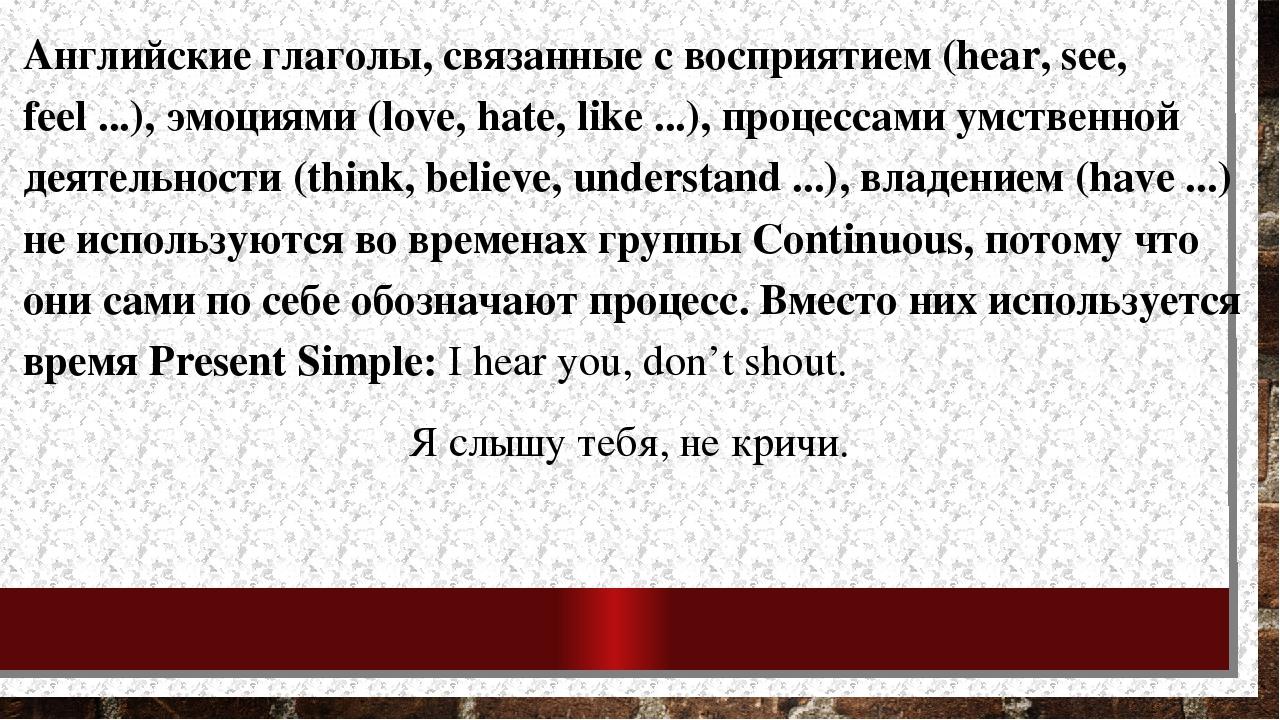 Английские глаголы, связанные с восприятием (hear, see, feel ...), эмоциями (...