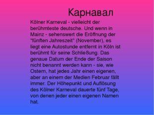 Карнавал  Kölner Karneval - vielleicht der berühmteste deutsche. Und wenn