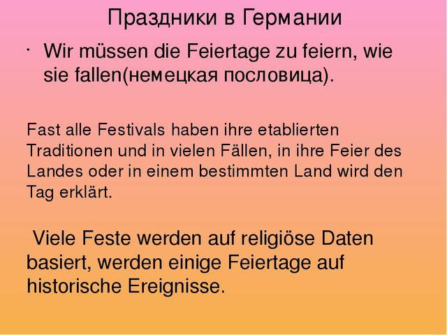 Праздники в Германии Wir müssen die Feiertage zu feiern, wie sie fallen(неме...