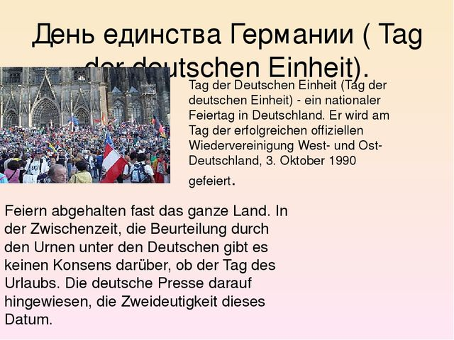 День единства Германии ( Tag der deutschen Einheit). Tag der Deutschen Einhei...