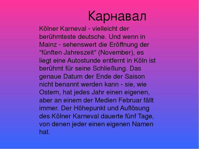 Карнавал  Kölner Karneval - vielleicht der berühmteste deutsche. Und wenn...