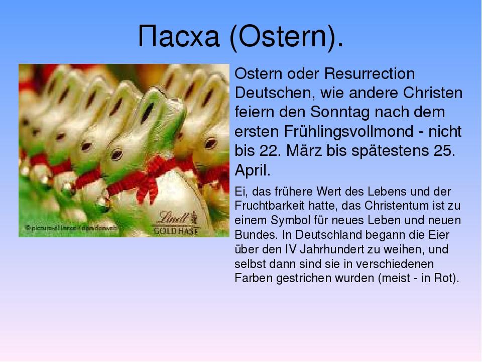 Пасха (Ostern). Ostern oder Resurrection Deutschen, wie andere Christen feier...