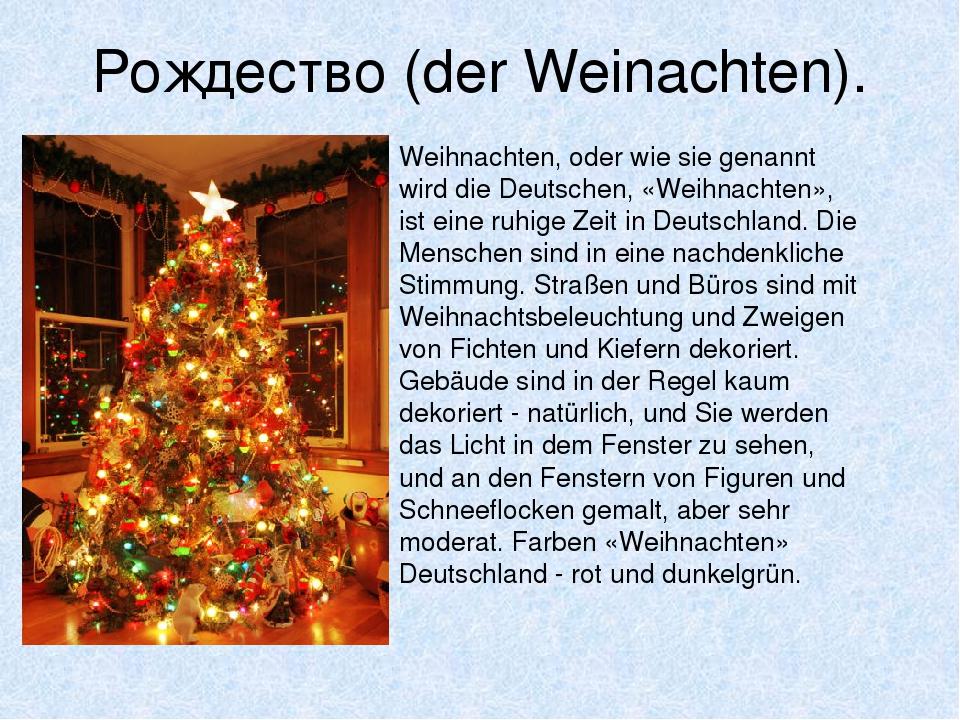 Рождество (der Weinachten). Weihnachten, oder wie sie genannt wird die Deutsc...