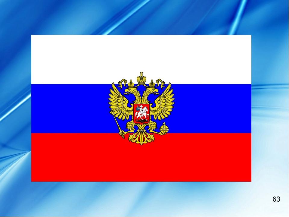 Российский флаг и герб картинка