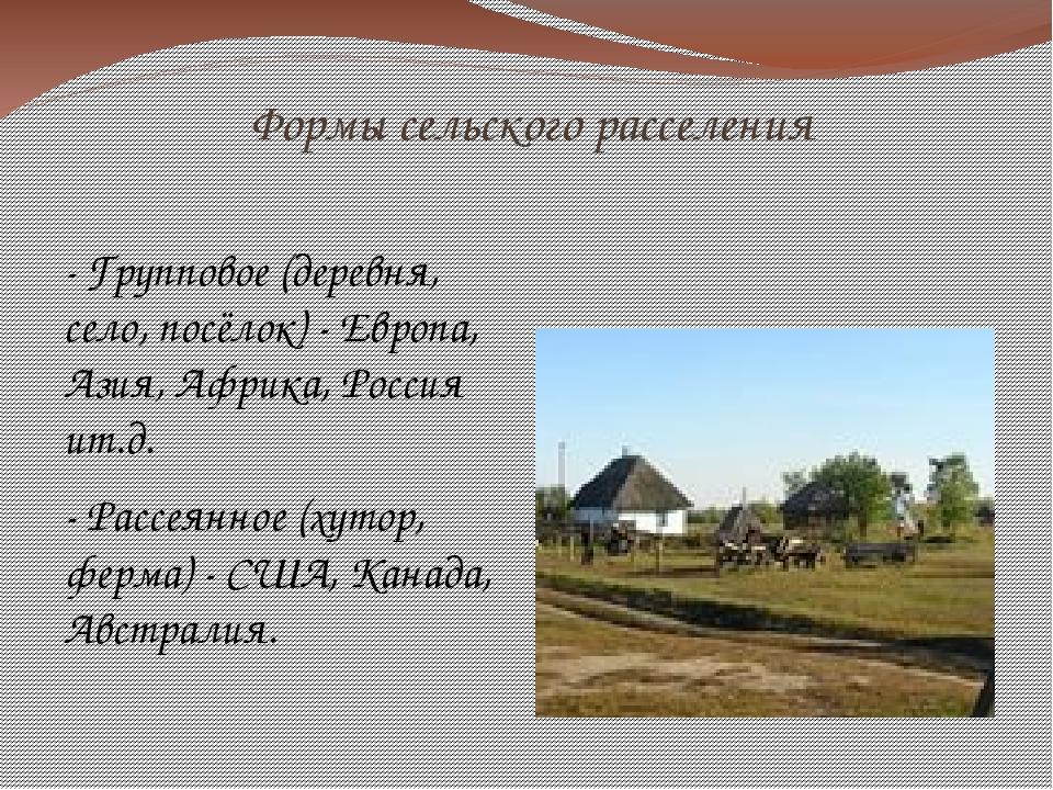 Формы сельского расселения - Групповое (деревня, село, посёлок) - Европа, Аз...