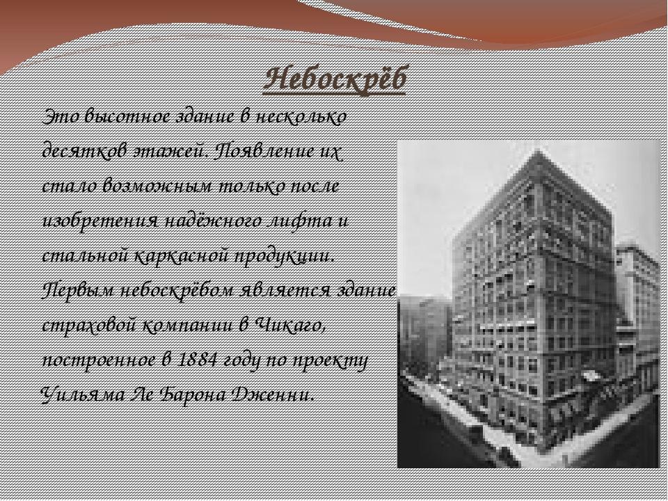 Небоскрёб Это высотное здание в несколько десятков этажей. Появление их стало...
